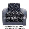 Кресло-кровать Евро - Турецкий гобелен