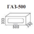 Верхний модуль Агава газовка 500мм